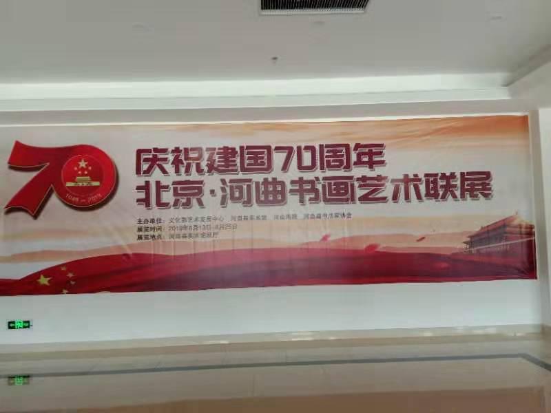 庆祝建国70周年,北京·河曲书画艺术联赛(图3)